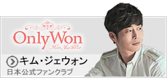 キム・ジェウォン日本公式ファンクラブ