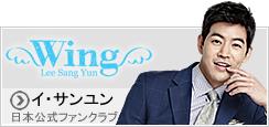 イ・サンユン日本公式ファンクラブ