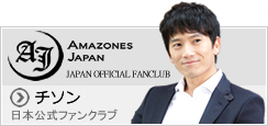 チソン日本公式ファンクラブ