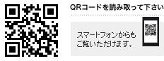 QRコードを読み取って下さい
