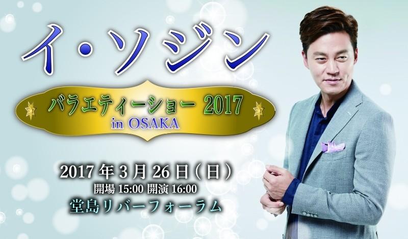 イ・ソジン バラエティーショー 2017 in OSAKA