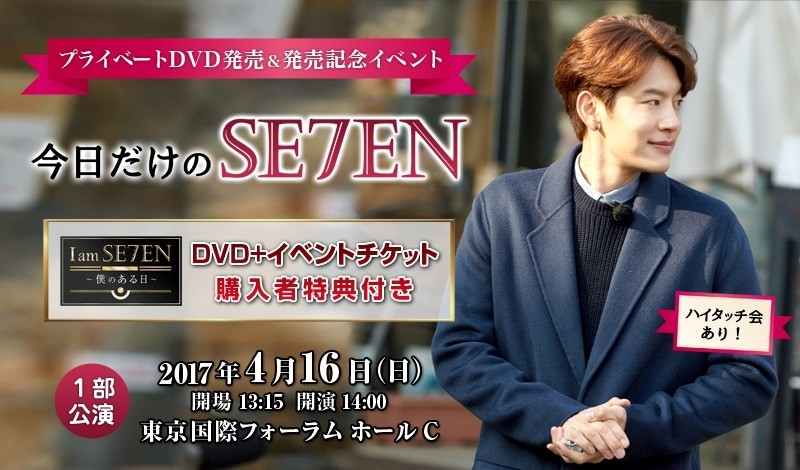 SE7ENプライベートDVD発売&発売記念イベント   '今日だけのSE7EN'  1部公演