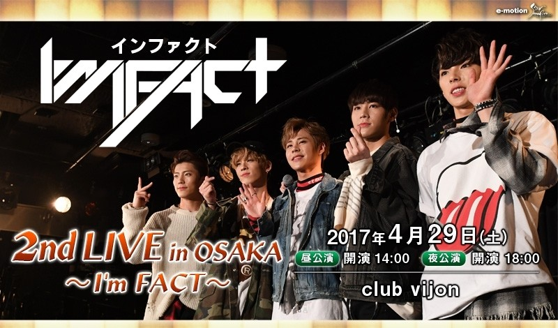 IMFACT 2nd LIVE in OSAKA ~I'm FACT~ 4月29日 1回目