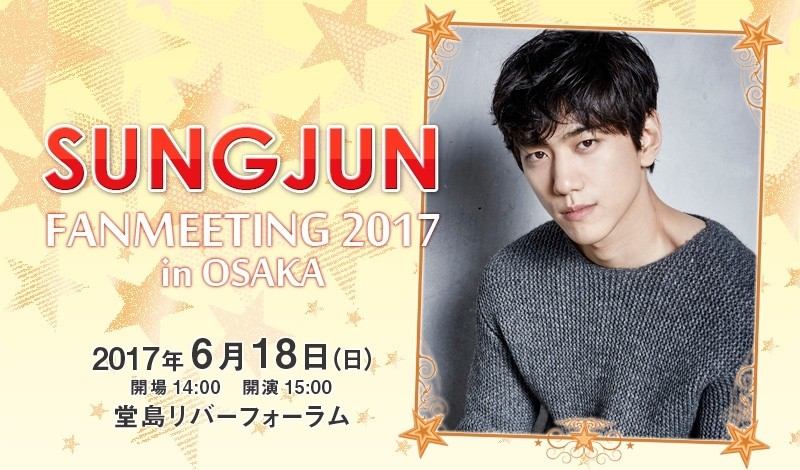 ☆FC先行☆SUNGJUN FANMEETING 2017 in OSAKA