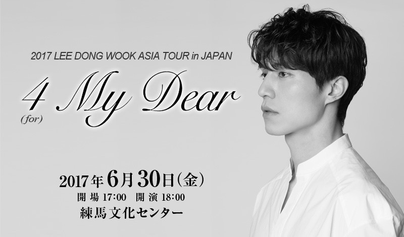 ☆FC先行☆2017 LEE DONG WOOK ASIA TOUR in JAPAN  4(for) My Dear