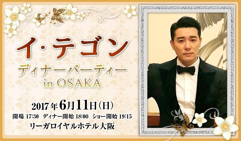 イ・テゴン ディナーパーティー in OSAKA