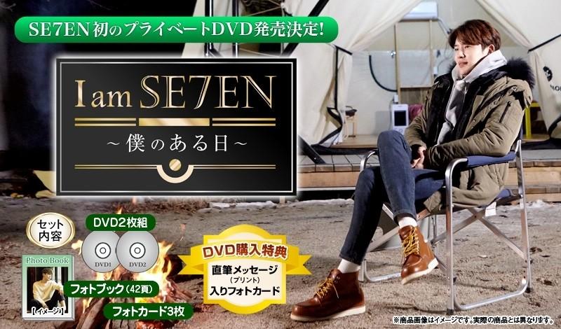 SE7EN プライベートDVD〈I am SE7EN~僕のある日〉発売