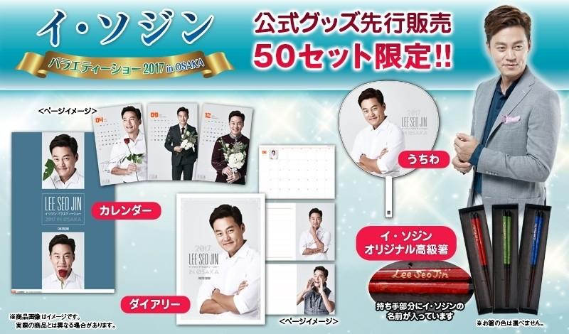 イ・ソジン バラエティーショー 2017 in OSAKA公式グッズフルセット先行販売