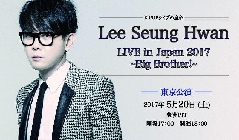 K-POPライブの皇帝 Lee Seung Hwan LIVE in Japan 2017  ~Big Brother!~ 東京公演