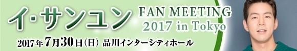 イ・サンユン FAN MEETING 2017 in Tokyo