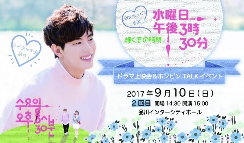 VIXX HONGBIN 主演〈水曜日 午後3時30分#輝く恋の瞬間〉上映会~2回目~