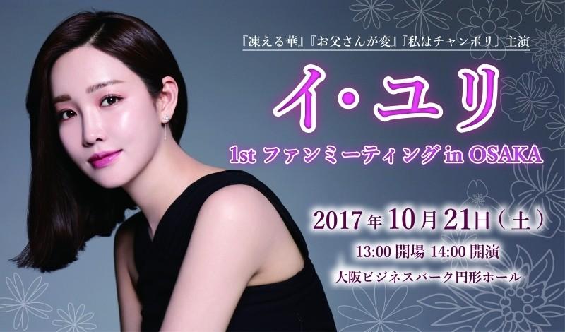 【凍える華】【お父さんが変】【私はチャンボリ】主演、イ・ユリ 1st ファンミーティング in OSAKA