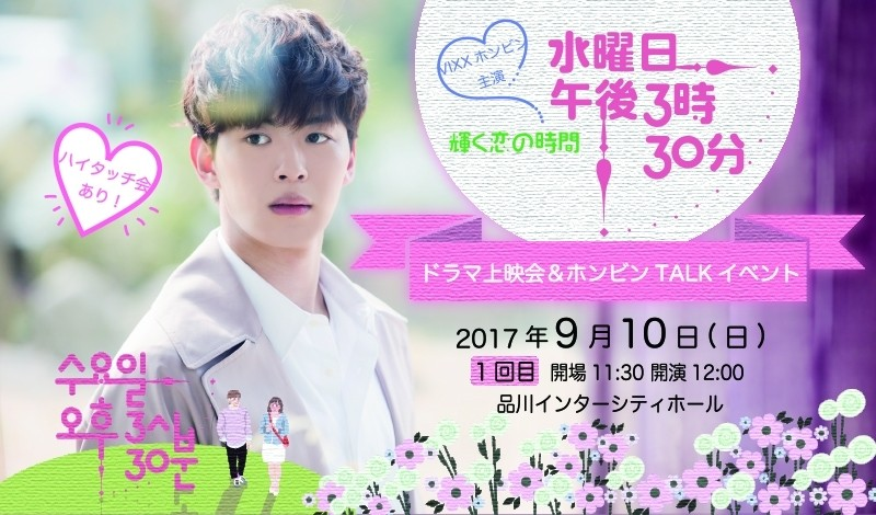VIXX HONGBIN 主演〈水曜日 午後3時30分#輝く恋の瞬間〉上映会~1回目~