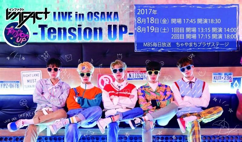 IMFACT 2017年8月大阪ライブ ☆Tension Up☆ 8月18日
