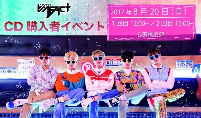 IMFACT 2017年8月大阪ライブ ☆CD購入者イベント☆8月20日~2回目~