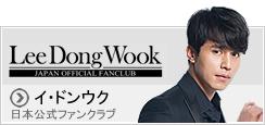 イ・ドンウク日本公式ファンクラブ