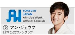アン・ジェウク日本公式ファンクラブ