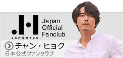 チャン・ヒョク日本公式ファンクラブ