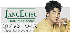 チャン・ウィス日本公式ファンクラブ