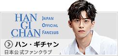 ハン・ギチャン 日本公式ファンクラブ
