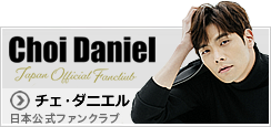 チェ・ダニエル 日本公式ファンクラブ