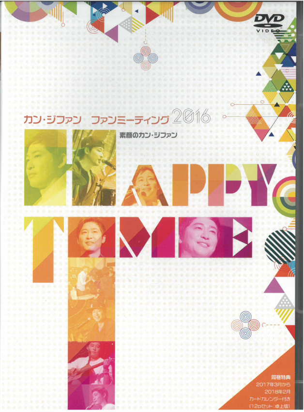 カン・ジファン ファンミーティング 2016 DVD