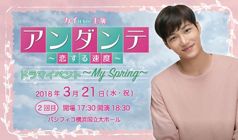 カイ(EXO)主演 〈アンダンテ~恋する速度~〉ドラマイベント~My Spring~  2回目