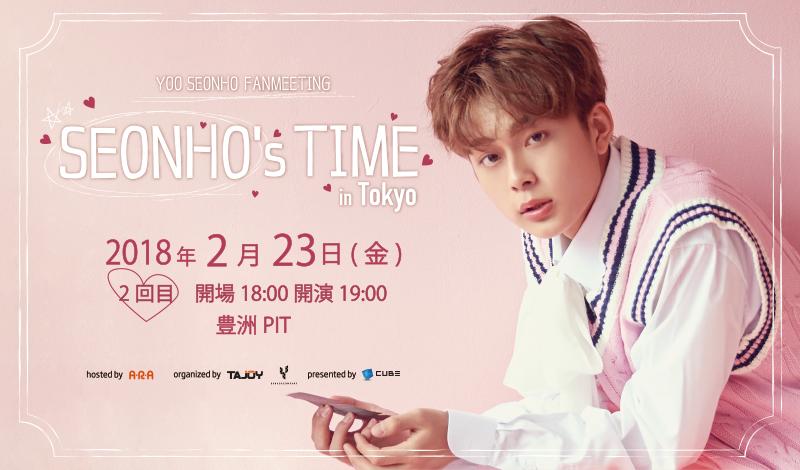 YOO SEONHO FAN MEETING ~SEONHO's TIME in TOKYO~ 2回目