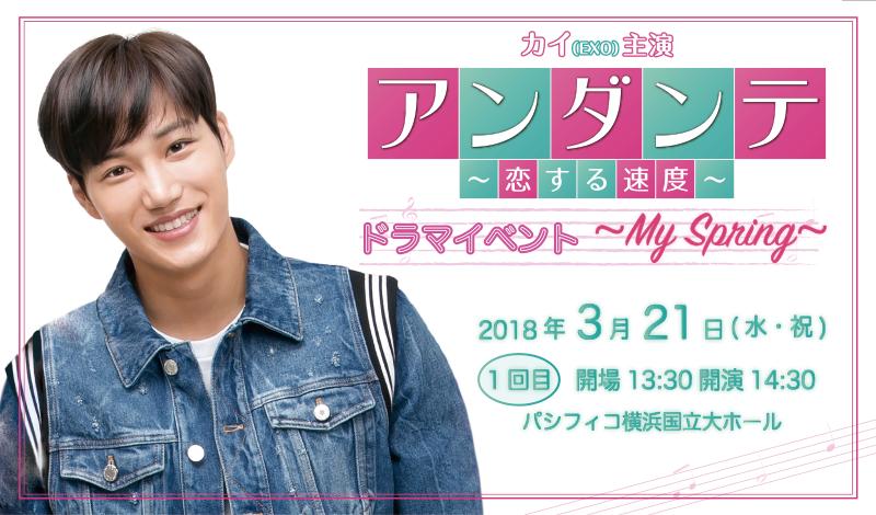 カイ(EXO)主演 〈アンダンテ~恋する速度~〉ドラマイベント~My Spring~  1回目