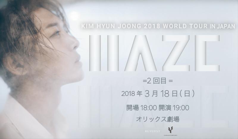 kim hyun joong 2018 haze world tour in japan 2回目 株式会社ara