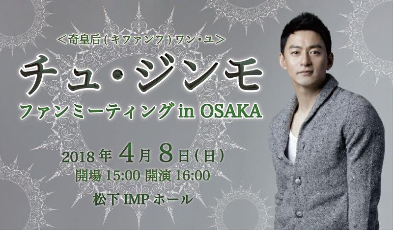〈奇皇后(キファンフ) ワン・ユ〉 チュ・ジンモ ファンミーティング in OSAKA