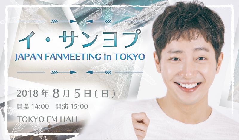 ☆プレミアム会員☆イ・サンヨプ JAPAN FANMEETING in TOKYO