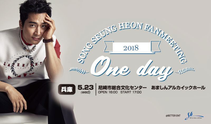 SONG SEUNG HEON FANMEETING 2018 ~One day~【兵庫公演】