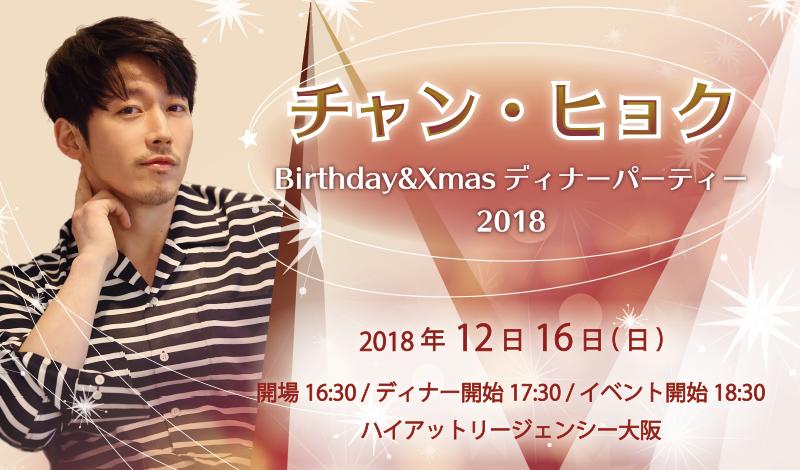 チャン・ヒョク Birthday & Xmas ディナーパーティー2018