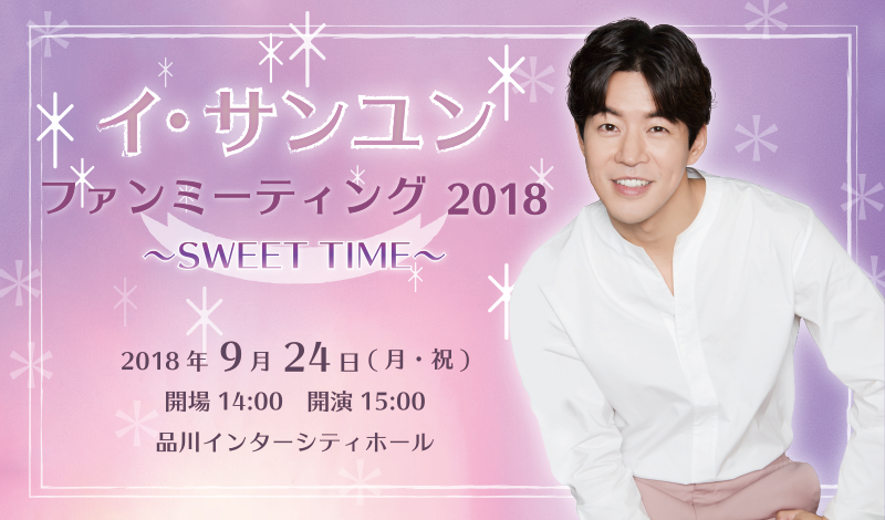 ☆FC先行☆イ・サンユン ファンミーティング2018~SWEET TIME~