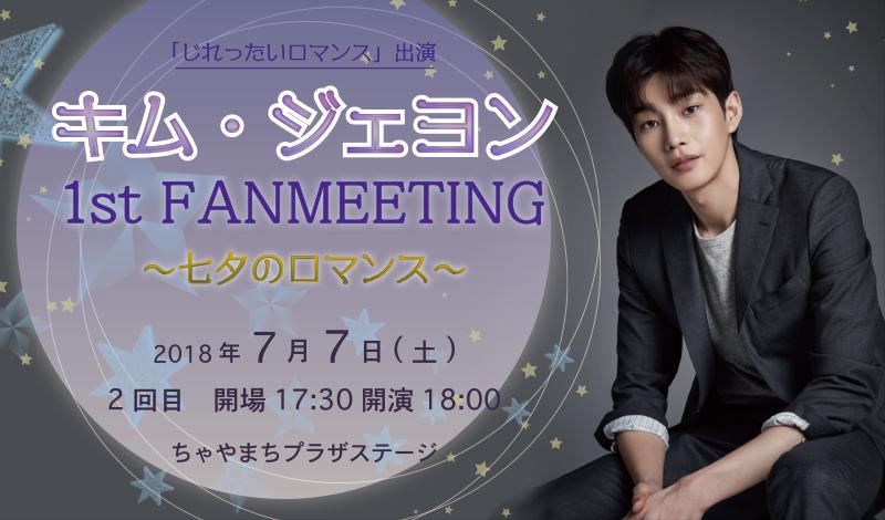 「じれったいロマンス」出演 キム・ジェヨン 1st FANMEETING~七夕のロマンス~【2回目】
