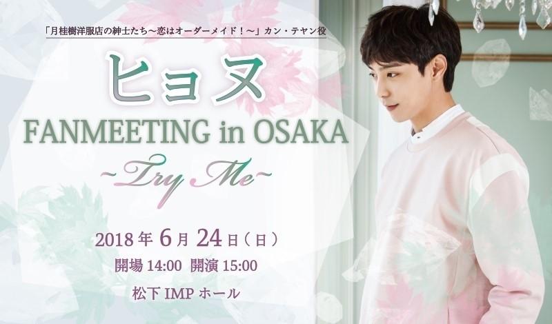 ☆プレミアム会員☆ヒョヌ FAN MEETING in OSAKA ~TRY ME~