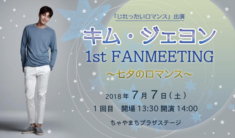 「じれったいロマンス」出演 キム・ジェヨン 1st FANMEETING~七夕のロマンス~【1回目】