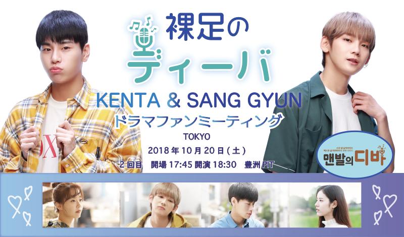☆プレミアム会員☆KENTA&SANG GYUN 『裸足のディーバ』ドラマファンミーティング【東京2回目】