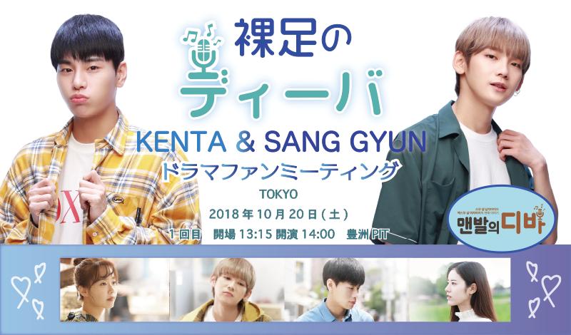 ☆プレミアム会員☆KENTA&SANG GYUN 『裸足のディーバ』ドラマファンミーティング【東京1回目】