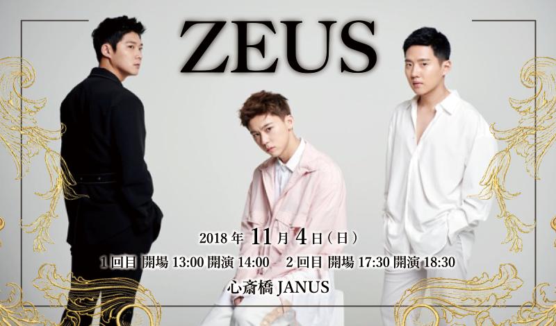 ZEUS【2回目】