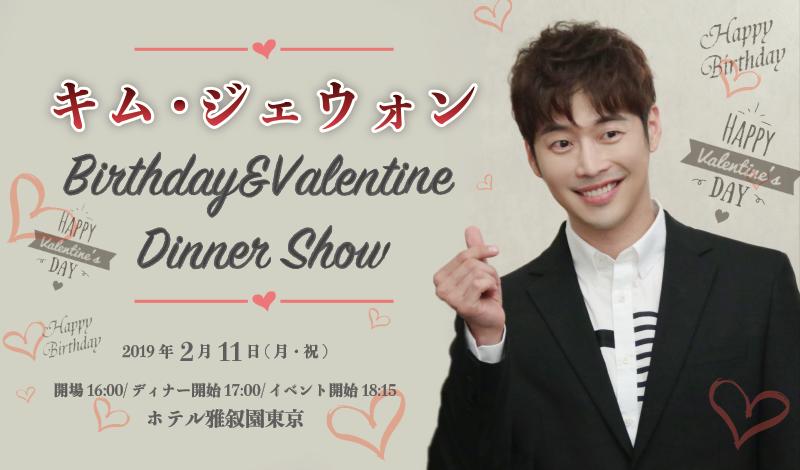 キム・ジェウォン Birthday & Valentine Dinner Show