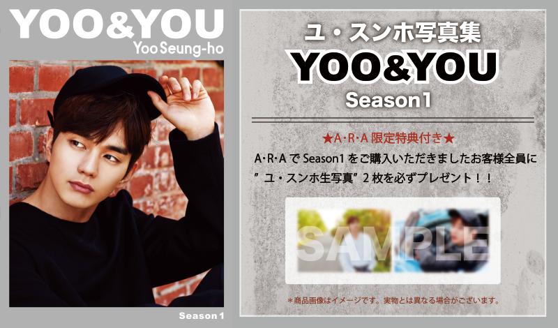 ユ・スンホ写真集<YOO&YOU>  season1