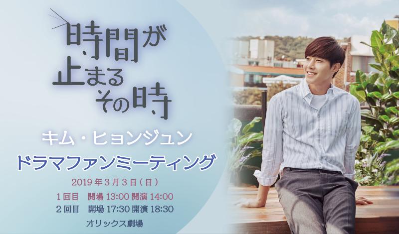 ☆プレミアム会員☆キム・ヒョンジュン ドラマファンミーティング【大阪公演】