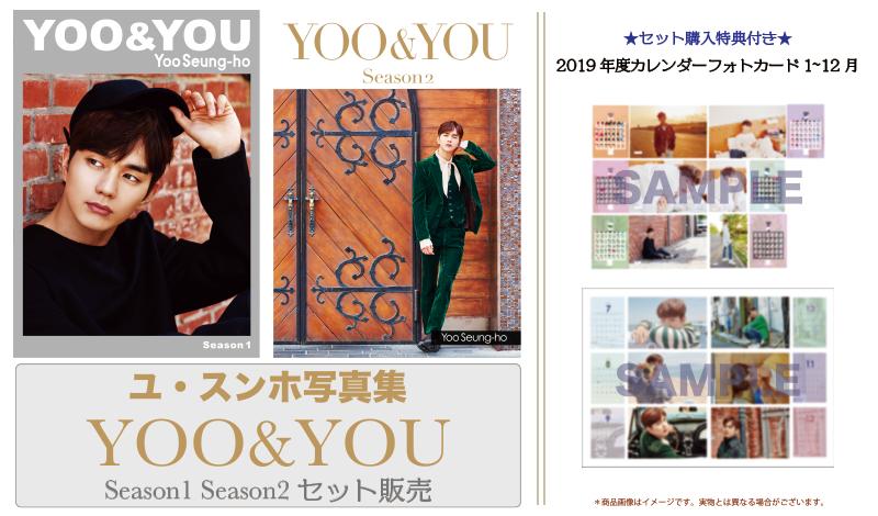 ユ・スンホ写真集<YOO&YOU> season1 season2 セット販売