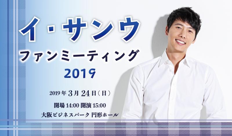 ☆FC先行☆イ・サンウ ファンミーティング 2019