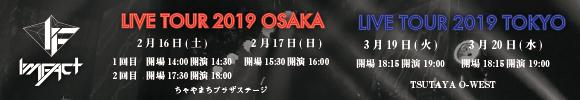 IMFACT LIVE TOUR 2019