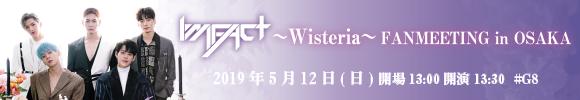 IMFACT LIVE ~Wisteria~FAN MEETING in OSAKA