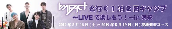IMFACTと行く1泊2日キャンプ~LIVEで楽しもう!~in 潮来