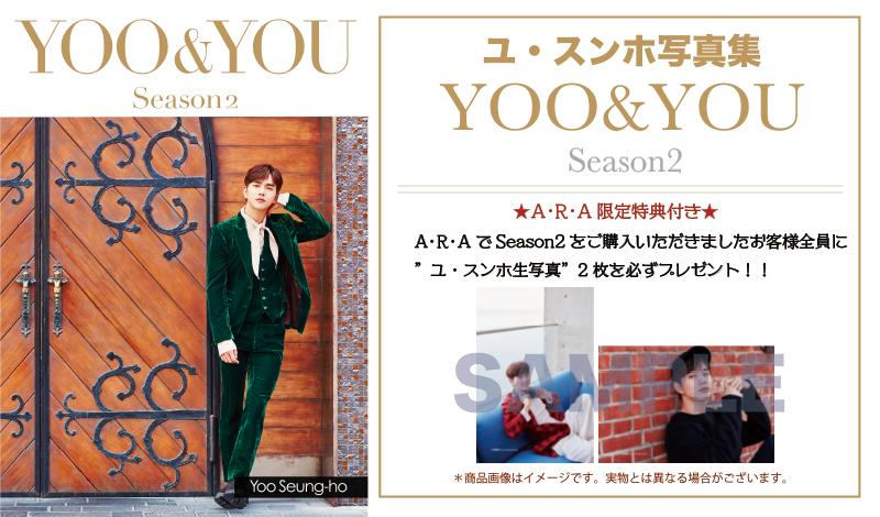 ユ・スンホ写真集<YOO&YOU> season2